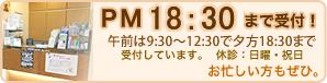 PM20:00まで受付